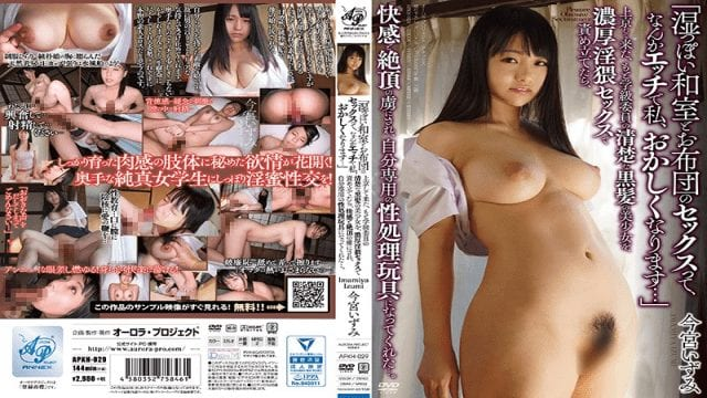 auroraprojectannex-apkh-029-izumi-imamiya-sex-in-a-futon-in-a-humid-japanese-room-is-so-sexy-it-drives-me-insane-izumi-imamiya_20170121_1484964591